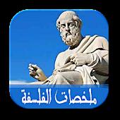 الفلسفة : تلخيص جميع الدروس