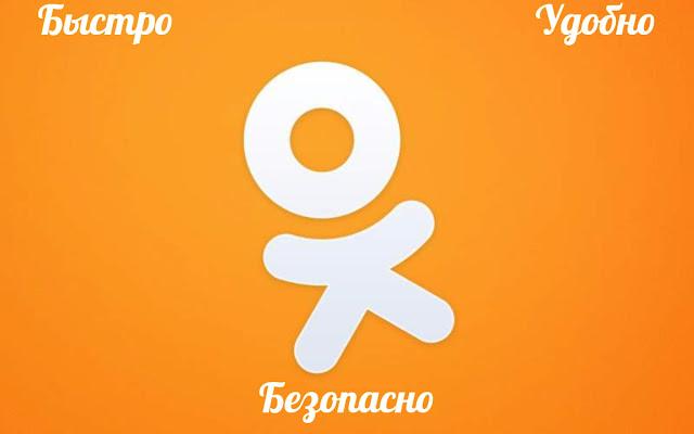 UnBlock site Odnoklassniki ru