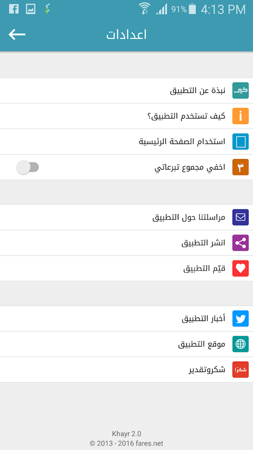 ‫خير‬‎- screenshot