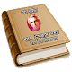 Download শরৎ উপন্যাস সমগ্র For PC Windows and Mac