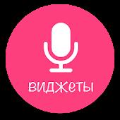"""Tải Виджеты для """"Окей, Блокнотик"""" miễn phí"""