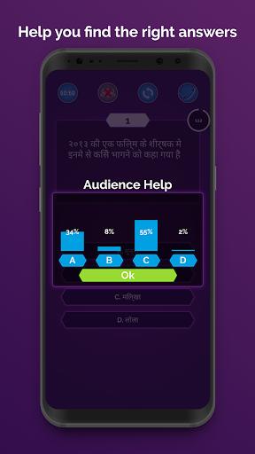 KBC Quiz 2020 in Hindi - General Knowledge IQ screenshots 12