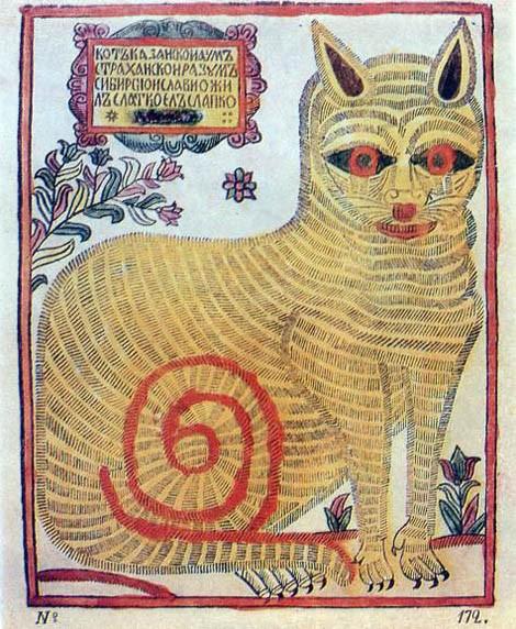 «Кот», автор неизвестен, 18 век