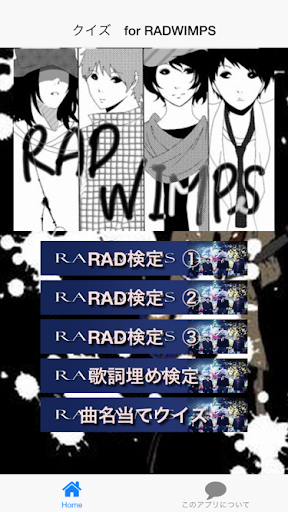 クイズ for RADWIMPS 日本の人気ロックバンド