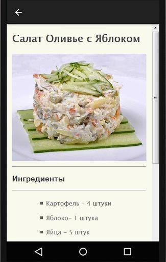 Оливье рецепт салата screenshot 12