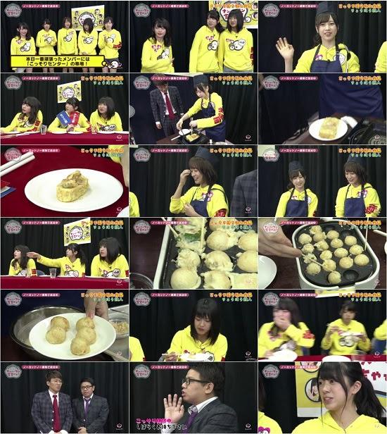 (TV-Variety)(720p) AKB48チーム8のKANSAI白書 こっそりナンバーワン宣言やで! ep14 170904