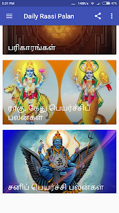 Raasi Palan 2017 and Spiritual (தினசரி ஜோதிடம்) - náhled