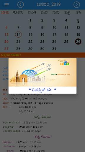 Kannada Calendar Panchanga 2019 1.4 screenshots 2