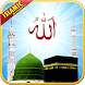Beautiful Islamic Photos Wallpaper New - Androidアプリ