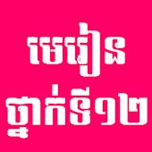 Khmer Grade 12 (មេរៀនថ្នាក់ទី១២) Android APK Download Free By Khmer APK