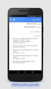 ShipNTrack - Mail Packages Tracker - náhled