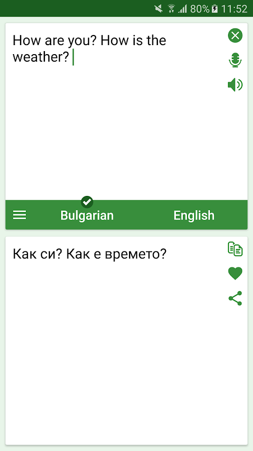 Bulgarian - English Translator- screenshot