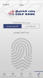 Gulf Bank Mobile Banking- screenshot thumbnail
