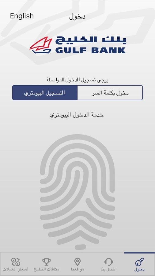 Gulf Bank Mobile Banking- screenshot
