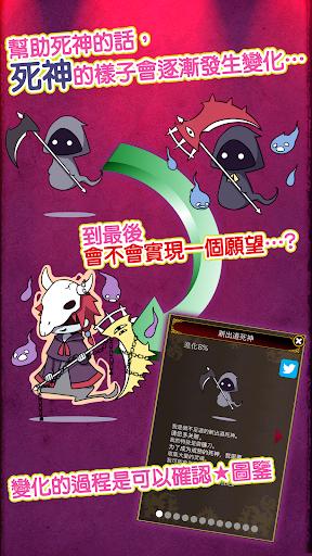 無料模拟Appの死神★ -護送你-|記事Game
