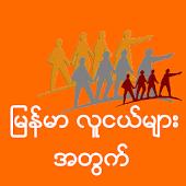 Myanmar LuuNge