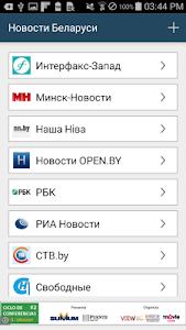 Новости Беларуси: Belarus News screenshot 18