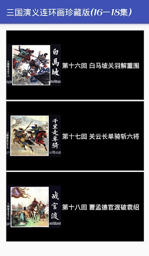 三国演义连环画珍藏版 16-18集