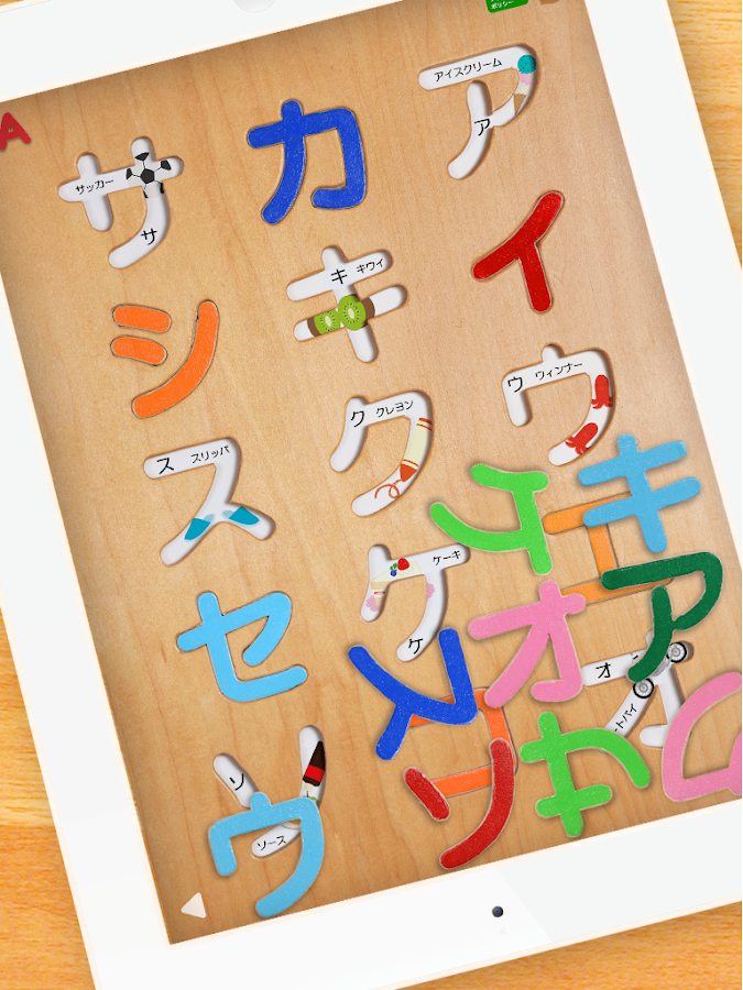 Japanese Katakana puzzle- screenshot
