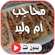 Download محاجب أم وليد فيديو بدون نت For PC Windows and Mac