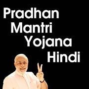 Pradhan Mantri Yojana Hindi प्रधानमंत्री योजना
