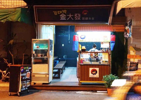 金大發韓國美食 - 道地的韓式小吃,新推出的炸雞海苔飯超好吃 (*´∀`)~♥