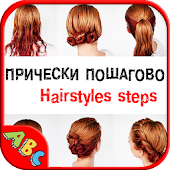Hairstyles steps