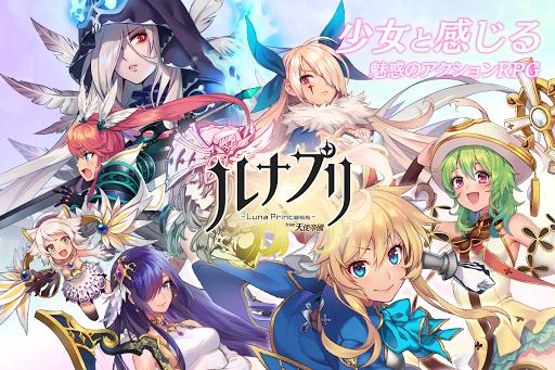 Re: ルナプリ from 天使帝國 poster