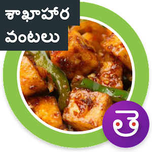 Veg recipes telugu andhra android apps on google play veg recipes telugu andhra forumfinder Images