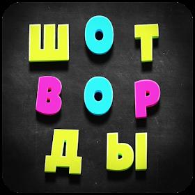 Шотворды - составь слова из трех букв