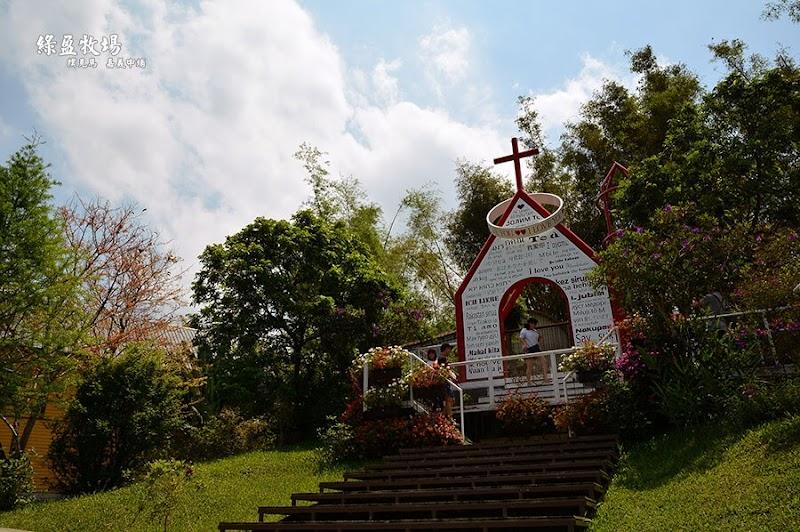 綠盈牧場鎖教堂