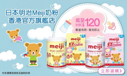 Meiji奶粉香港官方旗艦店_760x460.jpg