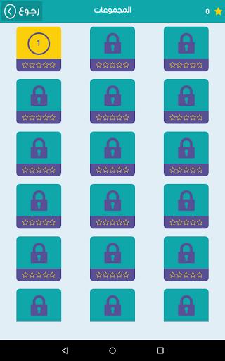 لعبة وصلة - معلومات عامة|玩益智App免費|玩APPs