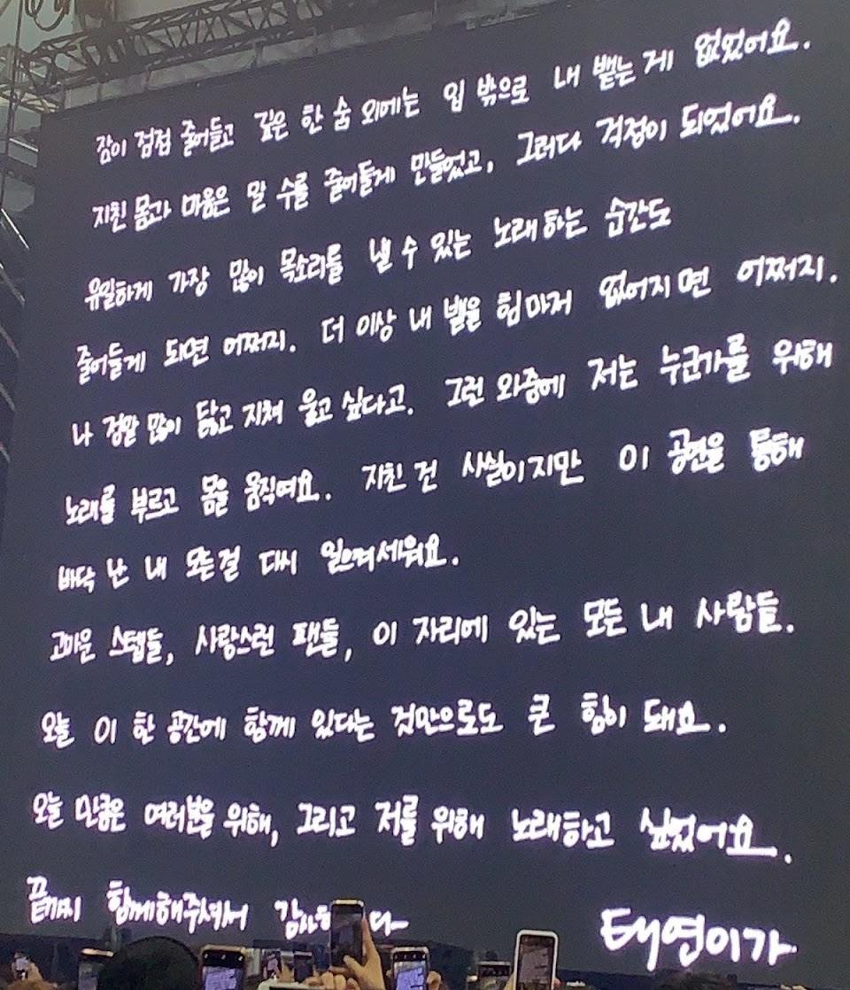 taeyeon letter