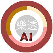 樂透AI資訊站