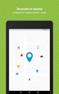 Download Юла – объявления поблизости for Windows Phone apk screenshot 11