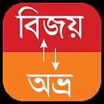 বাংলা কনভার্টার (Bangla Converter) 1.5