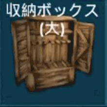収納ボックス(大)