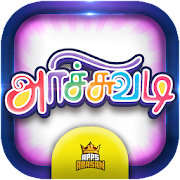 Arichuvadi All in One Kids Learning Tamil English