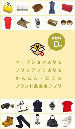 楽天買取-かんたん・安心なブランド品査定アプリ