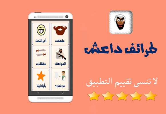 نكت داعش - screenshot