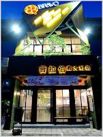 普拉伯義大利坊台北三峽店