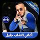 أغاني الشاب جليل بدون أنترنيت - Cheb Djalil Download on Windows