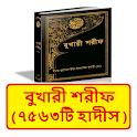 বুখারী শরীফ সম্পূর্ণ ৭৫৬৩টি হাদীস ~ Bukhari sharif icon