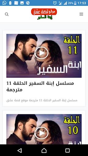 مسلسل ابنة السفير الحلقة 10 قصة عشق