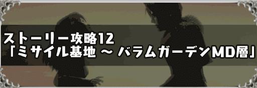 FF8_ストーリー攻略12