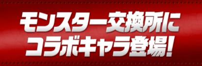仮面ライダーコラボ-モンスター交換所