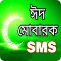 Eid SMS - ঈদের মেসেজ 2019 icon
