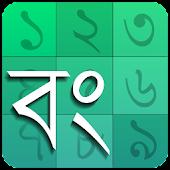 Bengali Calendar (Bangladesh)