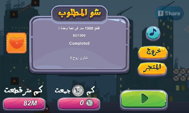 ‫ابومحجوب ازقط وامزط‬‎- screenshot